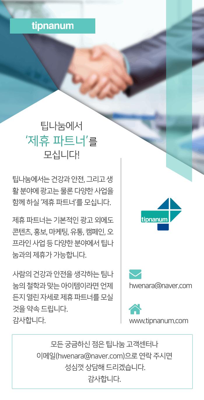 광고 및 제휴문의