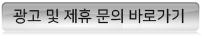 광고 및 제휴 문의 바로 가기 (바로가기 아이콘)