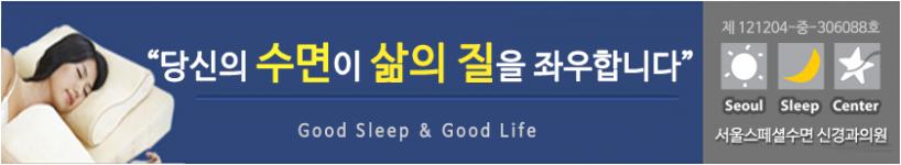 당신의 수면이 삶의 질을 좌우합니다! - 서울스페셜수면 신경과의원