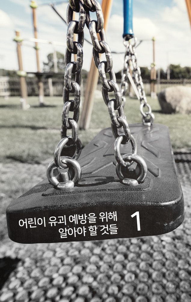 세이프티_어린이_유괴_예방을_위해_알아야_할_것들-1_170720(커버슬라이드).jpg
